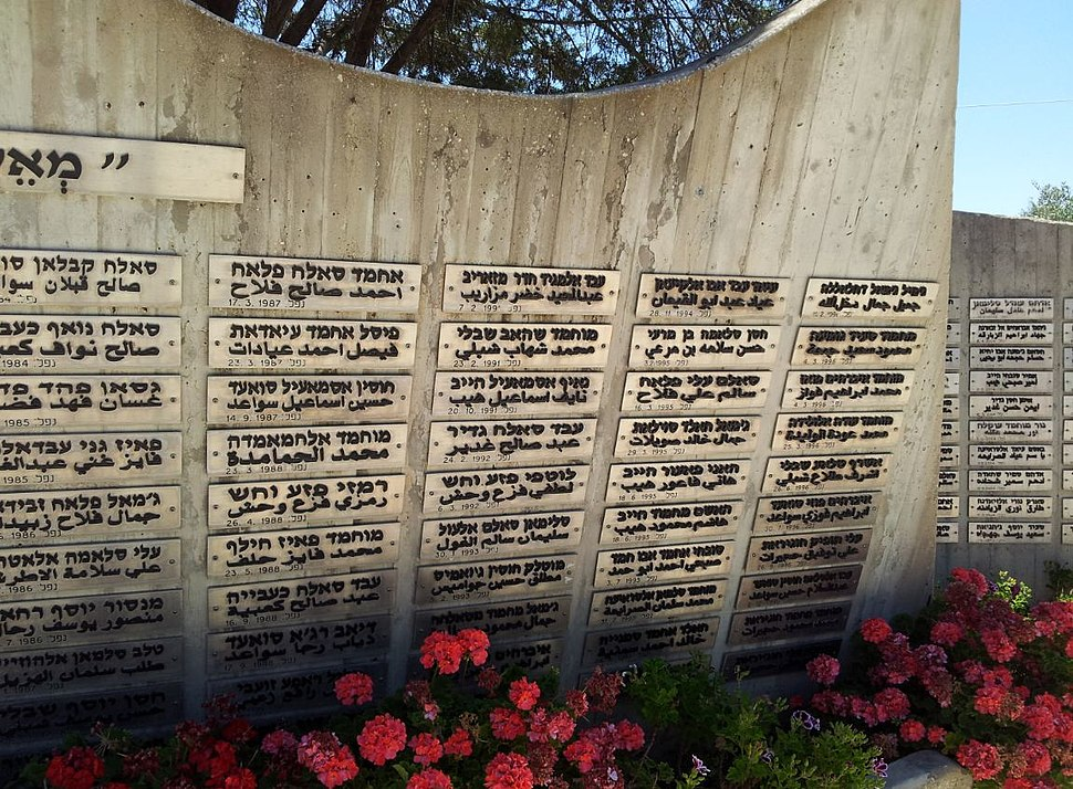 IDF bedouin memorial wall