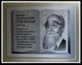 Iosif Geilman, memorial plaque.png