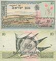 Israel 10 Lirot 1955 Obverse & Reverse.jpg