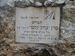 Itzhak Ofer memorial.jpg
