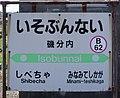 JR Isobunnai Station-name signboards.jpg