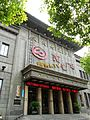 Jiang Huai Theater in Hefei 2012-06.JPG