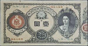 Empress Jingū - A 1-yen banknote representing Empress Jingū, 1881