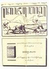 Kajawen 61 1928-08-01.pdf
