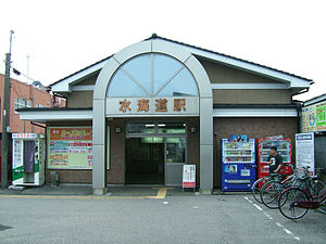 Kanto-railway-Mitsukaido-station-entrance.jpg