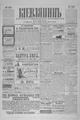 Kievlyanin 1905 250.pdf