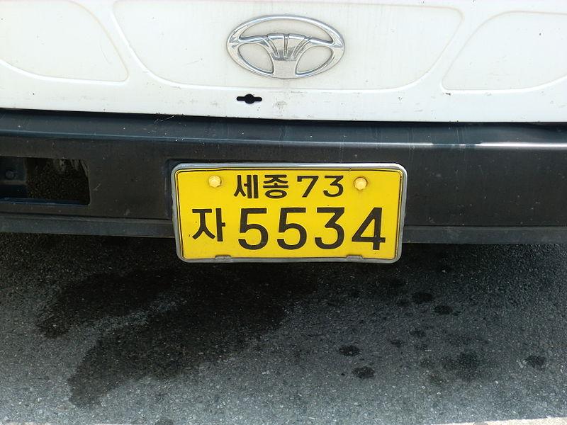 File:Korean License Plate for Commercial Passenger car - Sejong.JPG