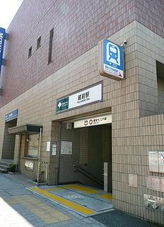 Kuramae Station Metro station in Tokyo, Japan