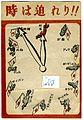 Leaflet, Surrender World War II (13626556195).jpg