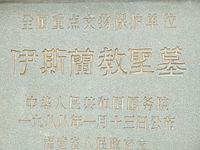 Lingshan Islamic Cemetery - national monument sign - DSCF8362.JPG