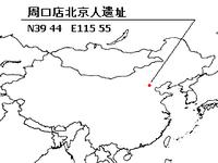 周口店北京人遗址的位置