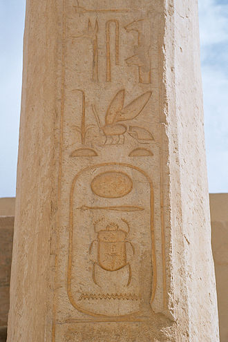 Prenomen (Ancient Egypt) - Later example of the nswt-bjtj crest, here introducing a cartouche name (Thutmose II)