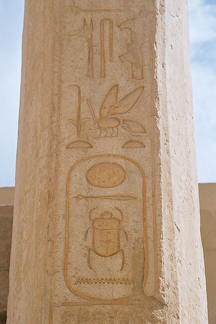 Praenomen of the Cartouche of Thutmose II preceded by Sedge and Bee symbols, Temple of Hatshepsut, Luxor Luxor, hieroglyphs on an obelisk inside the Temple of Hatshepsut, Egypt, Oct 2004.jpg