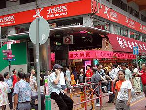Sham Shui Po District - People outside Sham Shui Po MTR station.