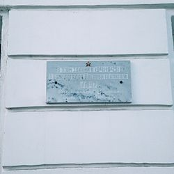 Photo of Marble plaque number 31309