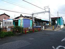 黒田駅駅舎