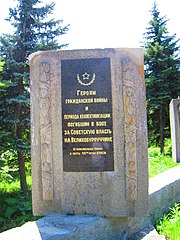 Memorial sign to compatriots who died during Russian Civil War and Collectivization in the Soviet Union in Velykyi Burluk 06.2019 (01).jpg