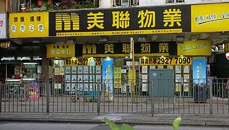 Midland Holdings - A Midland branch in To Kwa Wan, Kowloon, Hong Kong