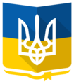 Ministry of Education and Science of Ukraine logo.png