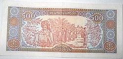 Money.Laos (Photo by DAVID HOLT, 2011) (1).jpg
