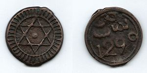 Seal of Solomon - Image: Moroccan 4 Falus Coin (AH 1290)