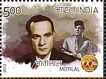 Motilal Rajvansh 2013 stamp of India.jpg