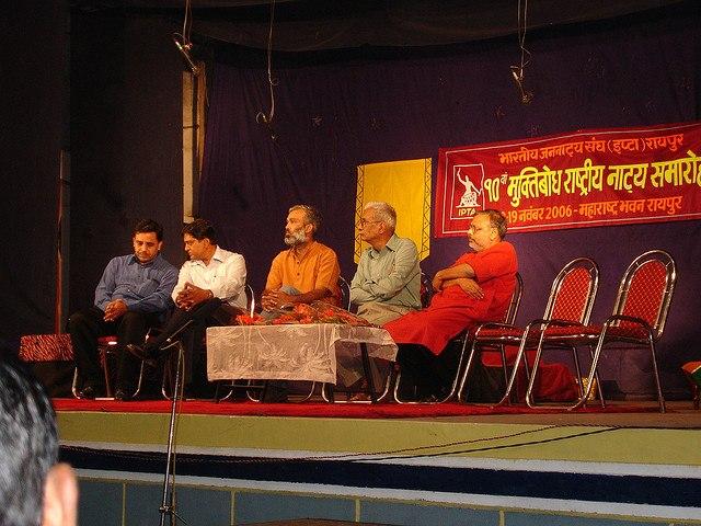 Muktibodh Rashtriya Natya Samaroh