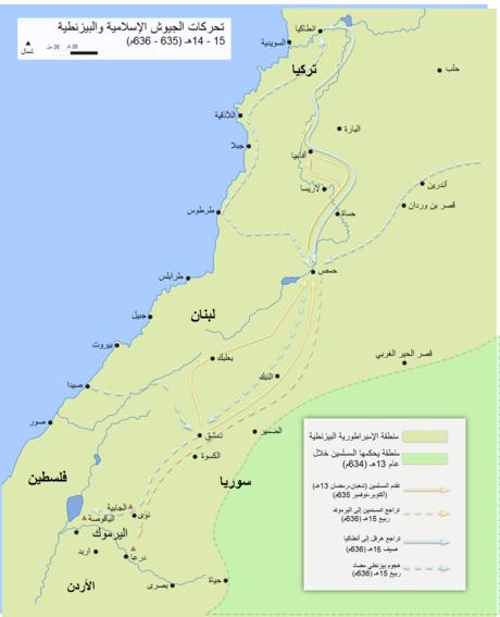 تحركات القوات الإسلامية والبيزنطية قبل معركة اليرموك. وقد بينت البلدان  الحديثة.