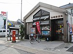 Nagato Senzaki Post office.JPG