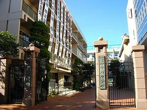 Nakano Junior and Senior High School Attached to Meiji University.JPG