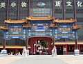 Nanjing Brocade Research Institute.jpg
