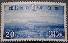 National park 20sen stamp of Aso.JPG
