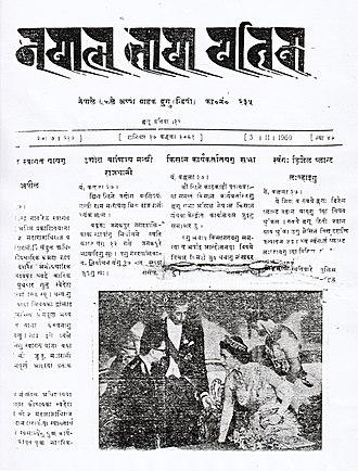 Phatte Bahadur Singh - Front page of Nepal Bhasa Patrika dated 5 November 1960.