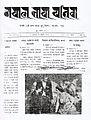 Nepal bhasa patrika fp.jpg