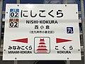 Nishi-Kokura Station Sign (Nippo Main Line) 4.jpg
