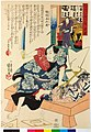 No 16 Musashi 武蔵 (BM 2008,3037.14802).jpg