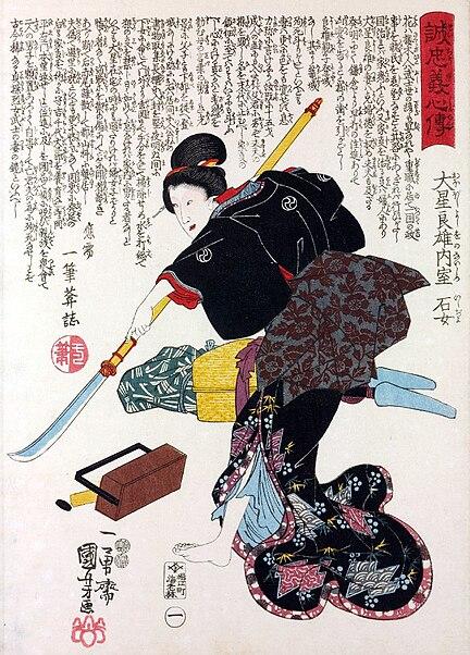 Ficheiro:Onna bugeisha Ishi-jo, wife of Oboshi Yoshio.jpg