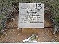 Panagiotis Symeou memorial plaque.jpg