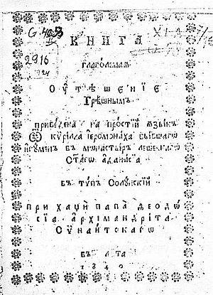 Kiril Peychinovich - Utesheniе Greshnims title page