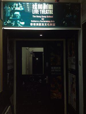 Old industrial buildings revitalisation in Hong Kong - Performing Arts Theatre