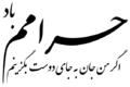 Persian-Nastaliq IranNastaliq-font haramam-bad-agar.png