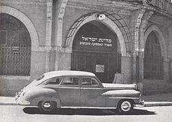 PikiWiki Israel 47011 Government office - supply and rationing.jpg