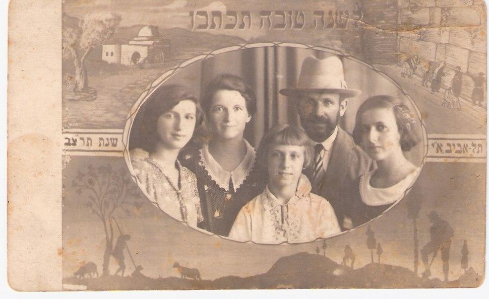 PikiWiki Israel 5091 Rosh hashana card 1931