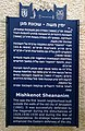 PikiWiki Israel 59174 blue-right sign moshe-magen jerusalem neighborhood.jpg