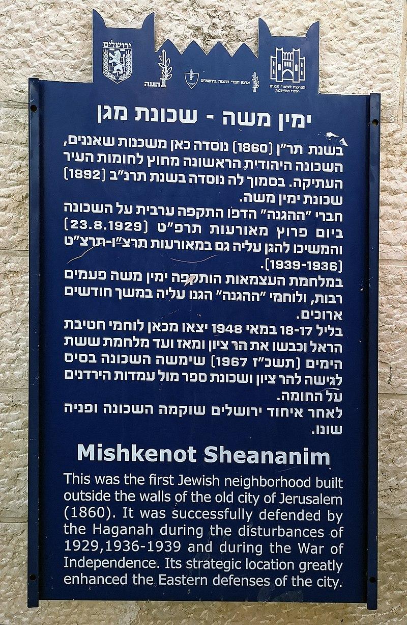שלט כחול-ימין משה-שכונת מגן-ירושלים