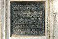 Plaque - Radhakanta Mandir - 1796 CE - 1A Mondals Temple Lane - Kolkata 2014-12-14 1439.JPG