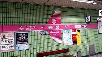 Munjeong station - Image: Q75346 Munjeong A01