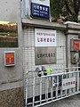Qifang Village Committee 02.jpg