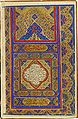 Quran - year 1874 - Page 4.jpg