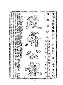 ROC1921-03-01--03-15政府公报1803--1817.pdf